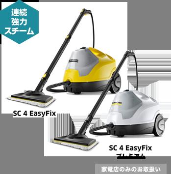 SC 4 EasyFix,SC 4 EasyFix プレミアム