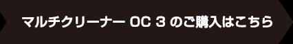 マルチクリーナー OC 3 のご購入はこちら