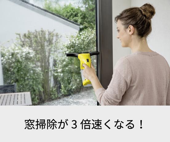 02-窓掃除が3倍速くなる!