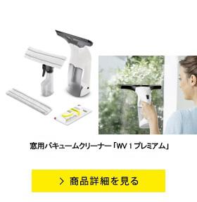 窓用バキュームクリーナー WV 1 プレミアム