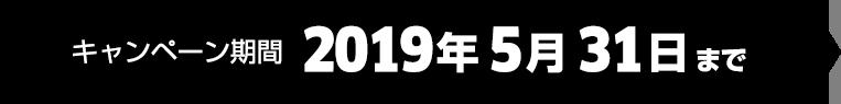 キャッシュバックキャンペーン かならずもらえるQUOカード 2,000円分