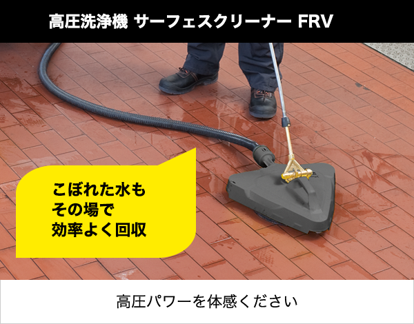 高圧洗浄機 サーフェスクリーナー FRV