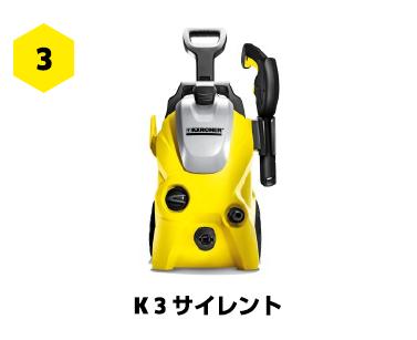 高圧洗浄機 K 3 サイレント