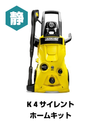 高圧洗浄機 K 4 サイレント