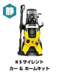 高圧洗浄機 K 5 サイレント