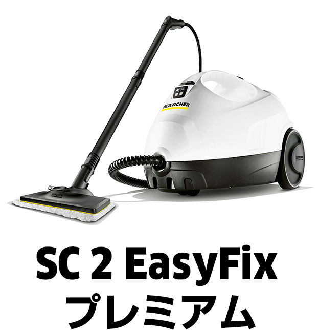SC 2 EasyFix プレミアム