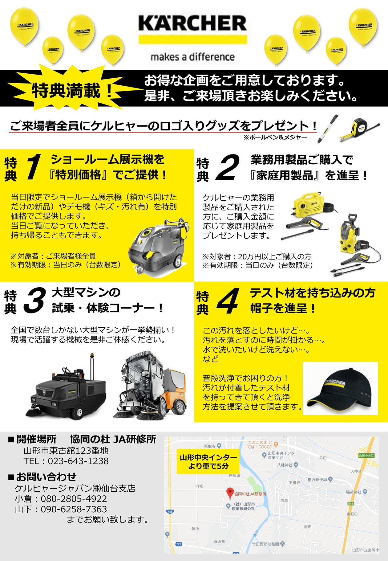 ケルヒャーフェア in 山形 2019