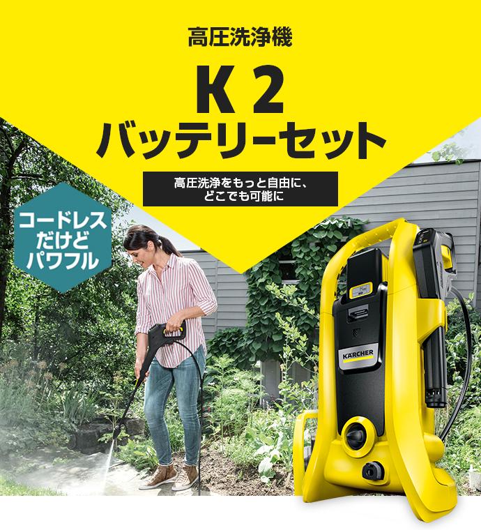 高圧洗浄機 K 2 バッテリーセット