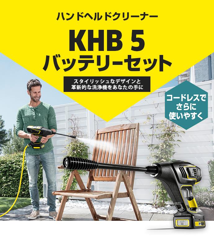 ハンドヘルドクリーナー KHB 5 バッテリーセット