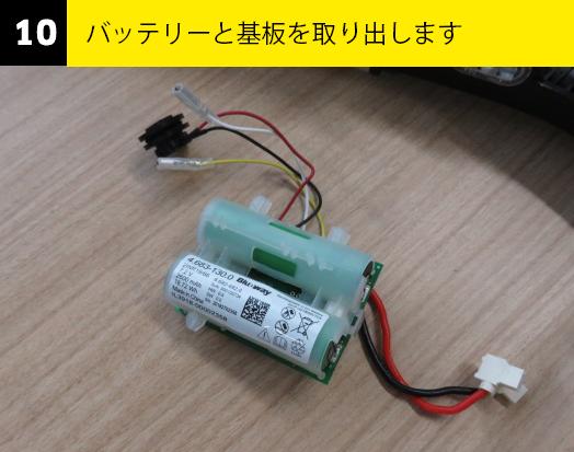 08-バッテリーと基板を取り出します
