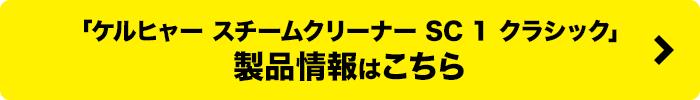 「ケルヒャー スチームクリーナー SC 1 クラシック」製品情報はこちら
