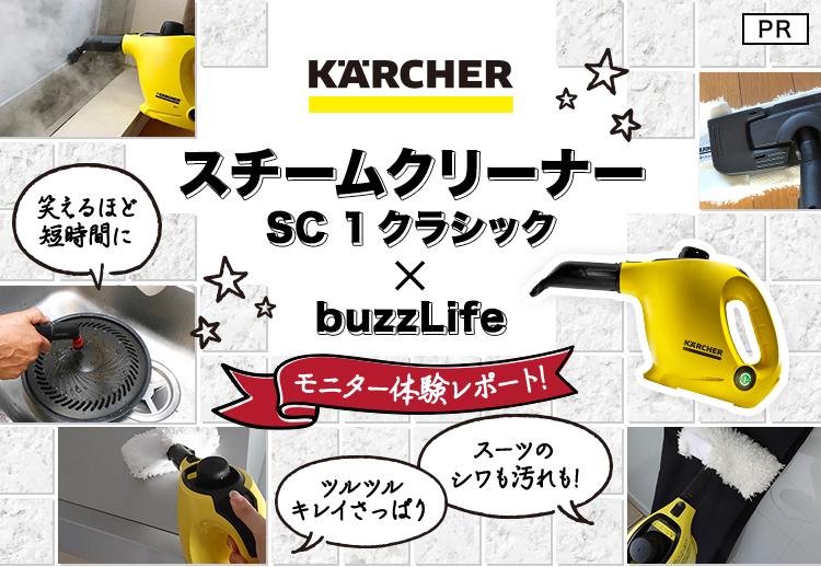 ケルヒャー スチームクリーナー SC1クラシック×buzzLife モニター体験レポート!
