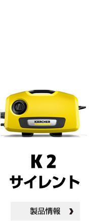 高圧洗浄機 K 2 サイレント