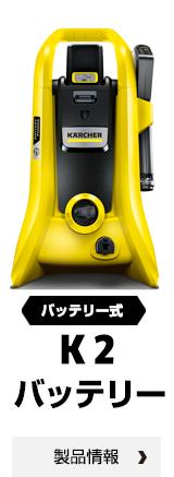 高圧洗浄機 K 2 バッテリー(コードレス)