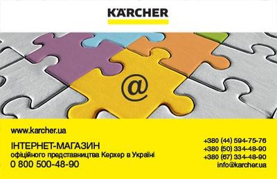 Интернет-магазин Керхер Украина   Керхер Украина 4d1d864c26f