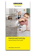 Пароочистители, Керхер Украина
