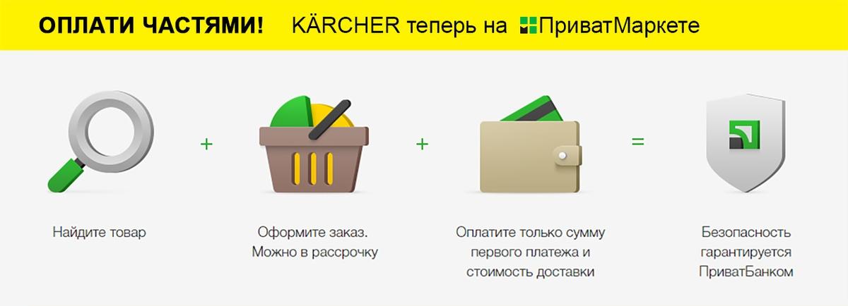 Оплата частями в интернет-магазине Керхер   Керхер Украина ccad558634b