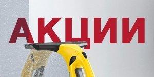 Официальный сайт Керхер в России - Уборочная техника - цены - купить в Москве, Керхер