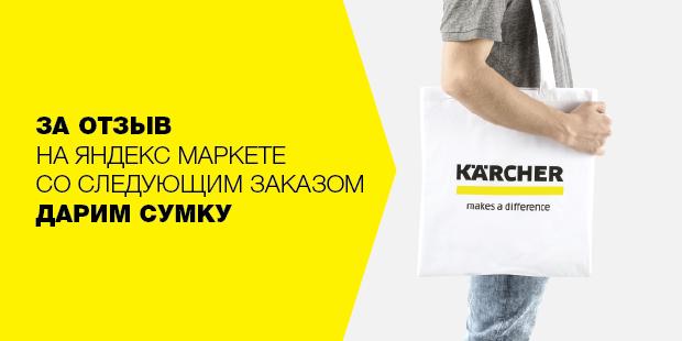 Подарок постоянным покупателям интернет магазина www.karcher.ru 696f4a4cc8e