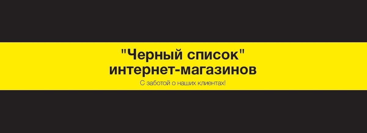 20ef41dcf91c Черный список интернет-магазинов   Керхер
