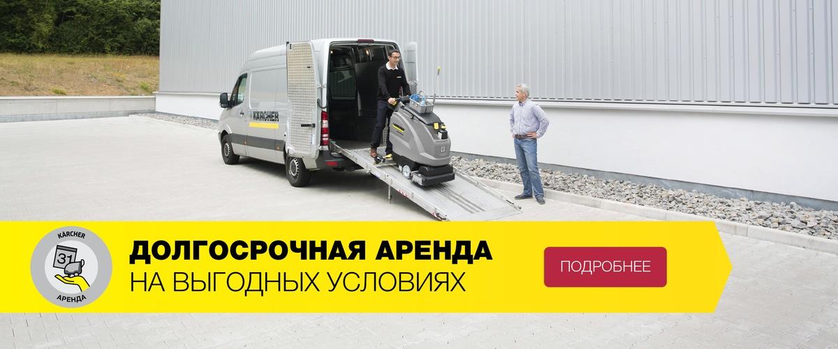 Официальный сайт Керхер в России - Уборочная техника - цены - купить ... 45214043d53
