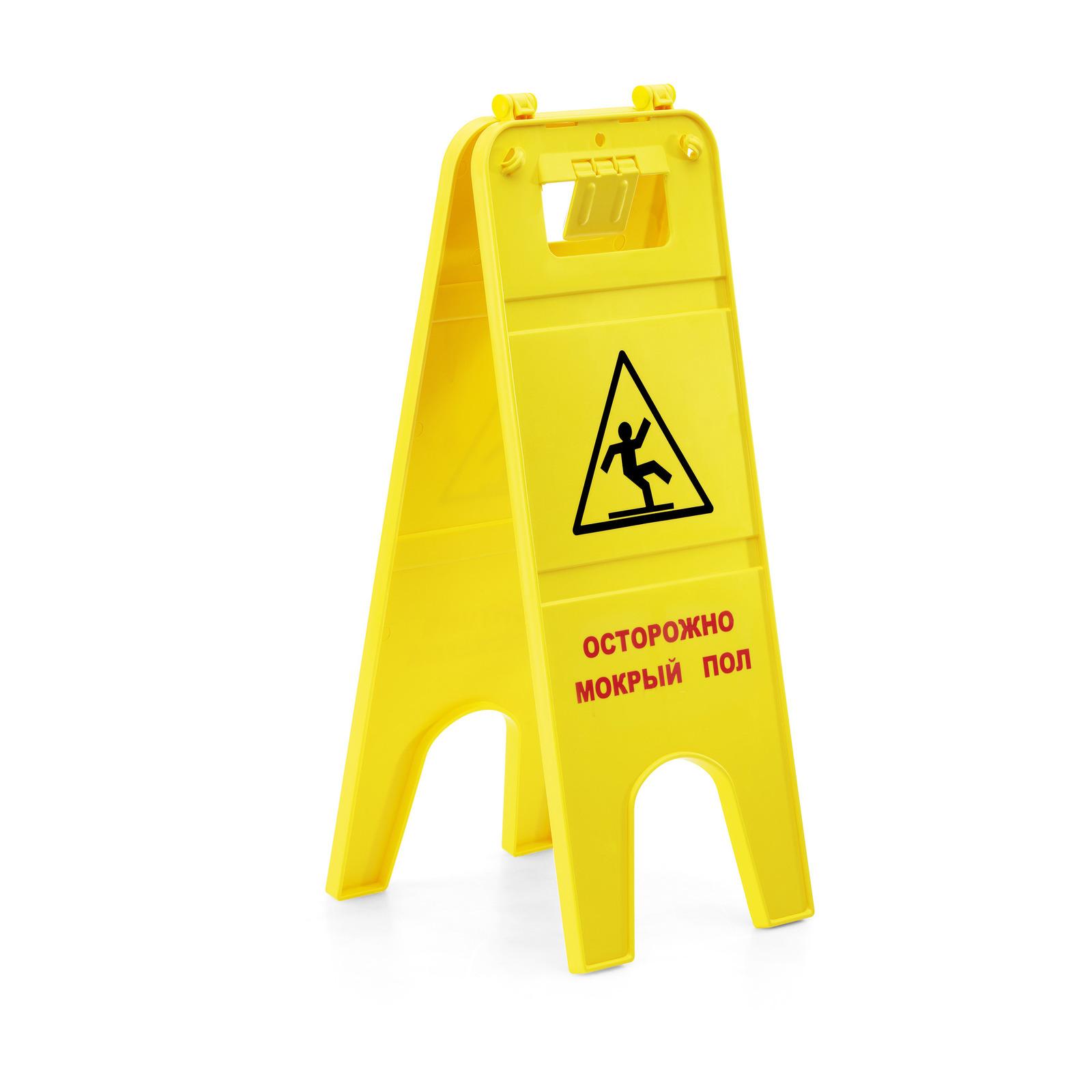 Caution Wet Floor Sign Russian K 228 Rcher International